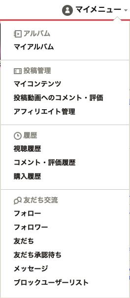 FC2動画アダルトのメニュー